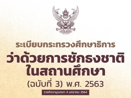 ระเบียบกระทรวงศึกษาธิการ ว่าด้วยการชักธงชาติในสถานศึกษา (ฉบับที่ 3) พ.ศ. 2563