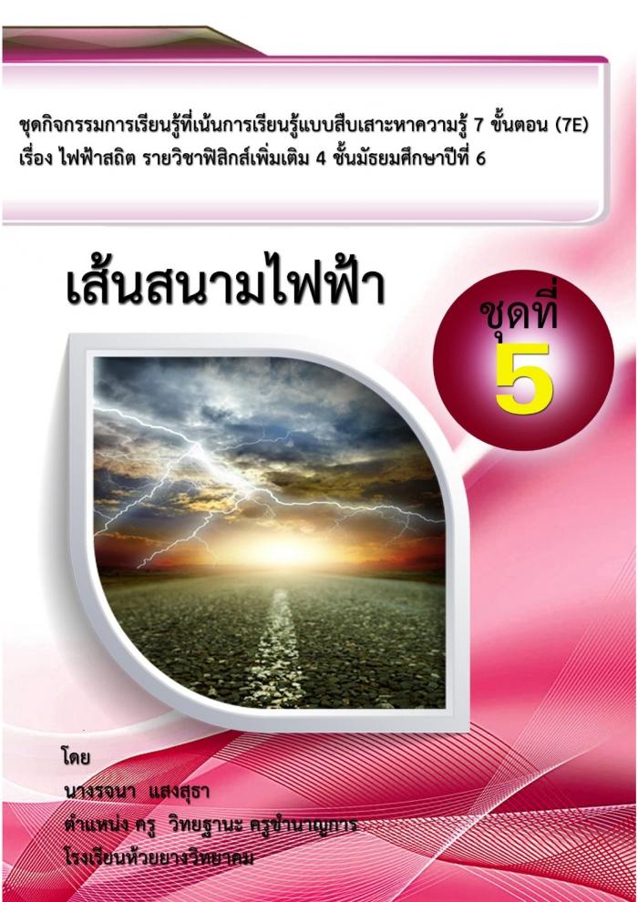 ชุดกิจกรรมการเรียนรู้ที่เน้นการเรียนรู้แบบสืบเสาะหาความรู้ 7 ขั้นตอน (7E) เรื่อง ไฟฟ้าสถิต ผลงานครูรจนา แสงสุธา