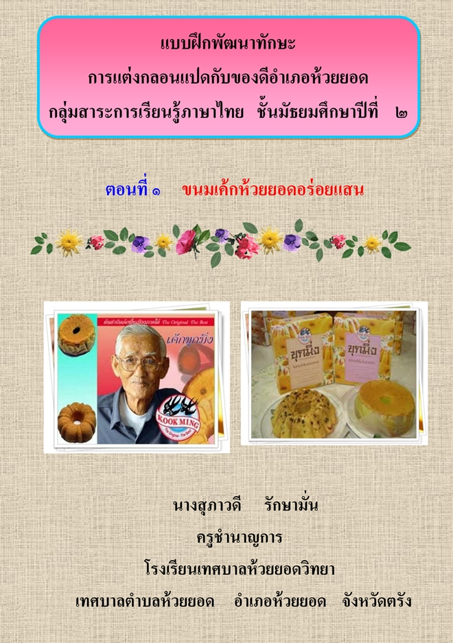 แบบฝึกพัฒนาทักษะการแต่งกลอนแปดกับของดีอำเภอห้วยยอด ภาษาไทย ม.2 ผลงานครูสุภาวดี รักษามั่น