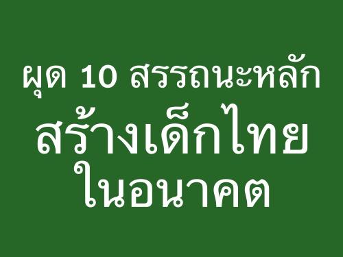 ผุด 10 สรรถนะหลักสร้างเด็กไทยในอนาคต