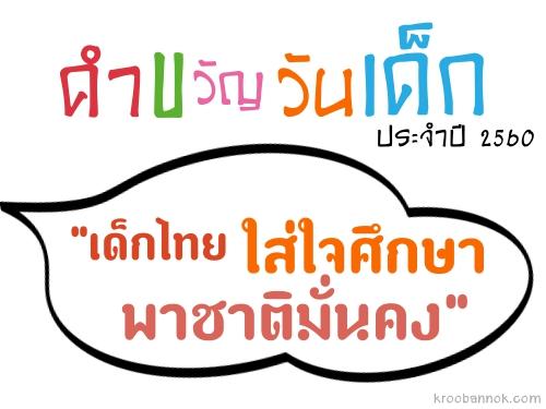 """คำขวัญวันเด็ก ปี 2560 """"เด็กไทย ใส่ใจศึกษา พาชาติมั่นคง"""""""