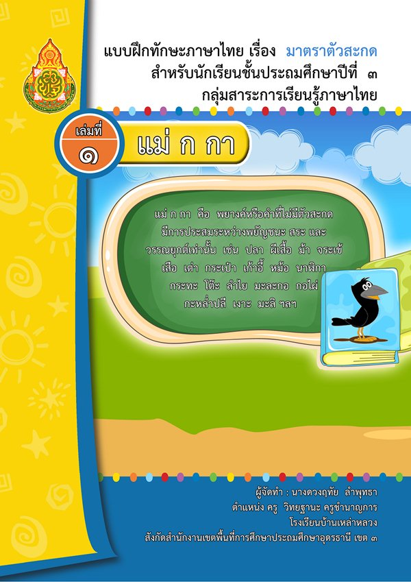 แบบฝึกทักษะภาษาไทย เรื่อง มาตราตัวสะกด ชั้น ป.3 ผลงานครูดวงฤทัย ลำพุทธา