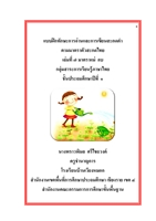 แบบฝึกทักษะการอ่านและการเขียนสะกดคำตามมาตราตัวสะกดไทย ป.1 ผลงานครูพราวพิมล ศรีไชยวงค์