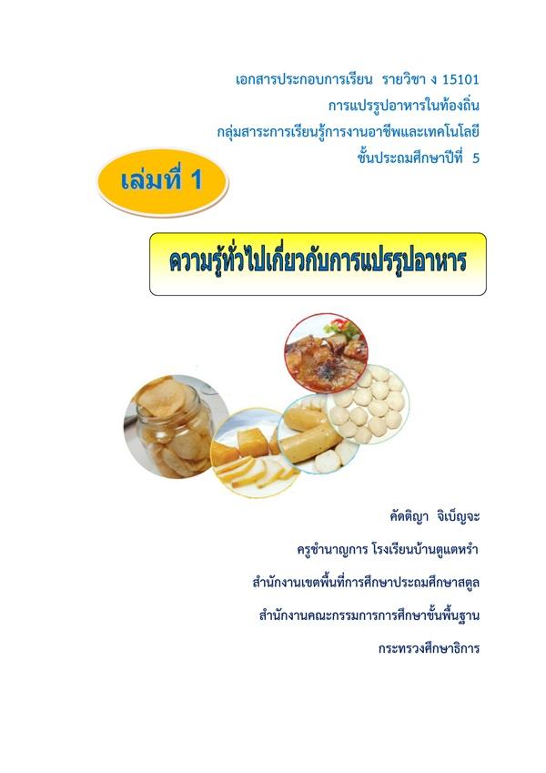 เอกสารประกอบการเรียน เรื่อง การแปรรูปอาหารในท้องถิ่น ชั้น ป.5 ผลงานครูคัดติญา จิเบ็ญจะ