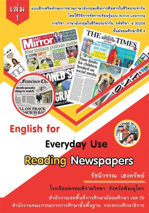 แบบฝึกเสริมทักษะการอ่านภาษาอังกฤษเพื่อการสื่อสารในชีวิตประจำวัน ผลงานครูรัชนีวรรณ เฮงทรัพย์