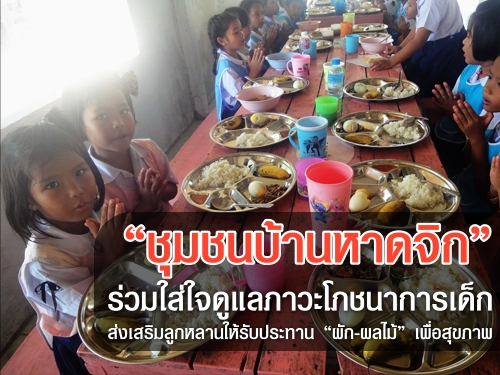 """""""ชุมชนบ้านหาดจิก"""" ร่วมใส่ใจดูแลภาวะโภชนาการเด็ก ส่งเสริมลูกหลานให้รับประทาน """"ผัก-ผลไม้"""" เพื่อสุขภาพ"""