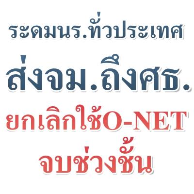 ระดม นร.ทั่วประเทศส่ง จม.ถึง ศธ.ยกเลิกใช้ O-NET จบช่วงชั้น