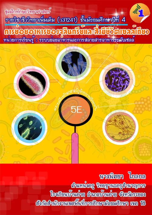 ชุดฝึกทักษะวิทยาศาสตร์  เรื่อง ระบบย่อยอาหารและการสลายสารอาหารระดับเซลล์ วิชาชีววิทยาเพิ่มเติม ผลงานครูนิตยา ไกลกล
