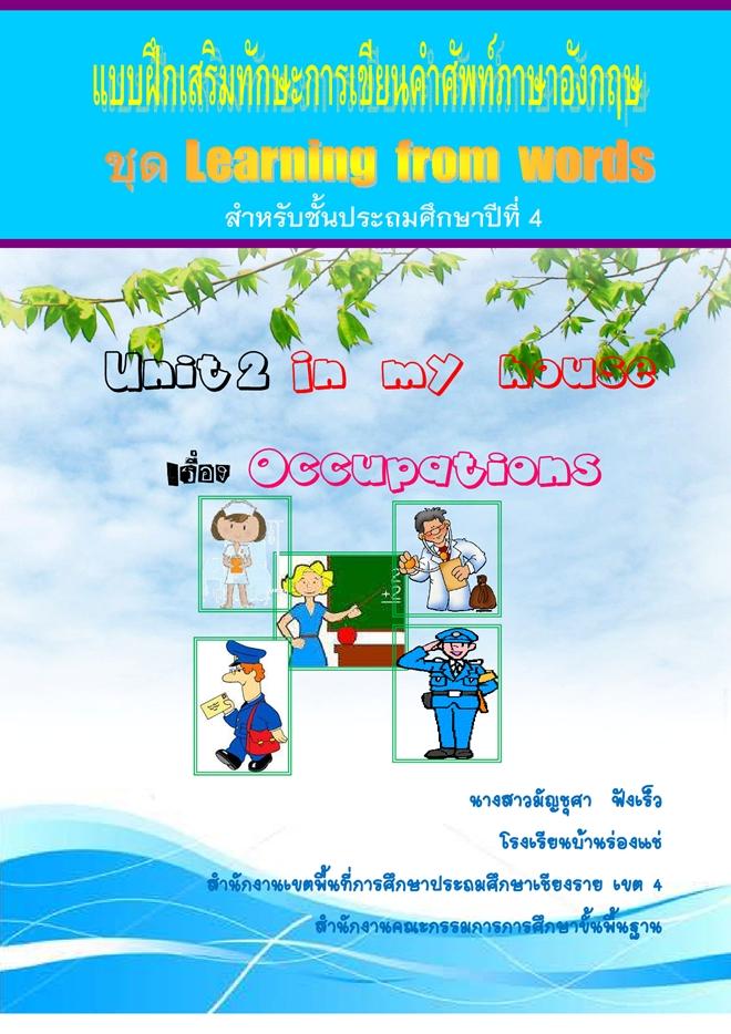 แบบฝึกเสริมทักษะการเขียนคำศัพท์ภาษาอังกฤษ (ป.4) ผลงานครูมัญชุศา  ฟังเร็ว