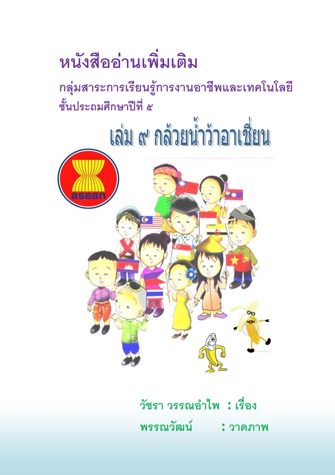 หนังสืออ่านเพิ่มเติม ป.5 กล้วยน้ำว้าอาเซียน ผลงานครูวัชรา วรรณอำไพ