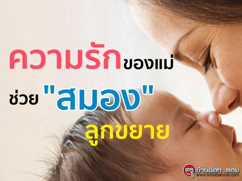 """ความรักของแม่ ช่วย""""สมอง""""ลูกขยาย"""
