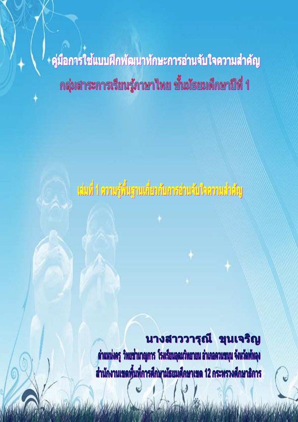 แบบฝึกทักษะการอ่านจับใจความสําคัญ ภาษาไทย ม.1 ผลงานครูวารุณี ขุนเจริญ