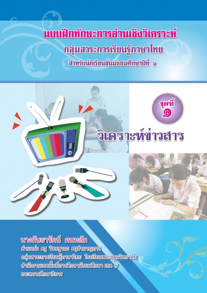 แบบฝึกทักษะการอ่านเชิงวิเคราะห์ กลุ่มสาระการเรียนรู้ภาษาไทย  สำหรับนักเรียนชั้นมัธยมศึกษาปีที่ 6 ผลงานครูกันยารัตน์  คนหลัก