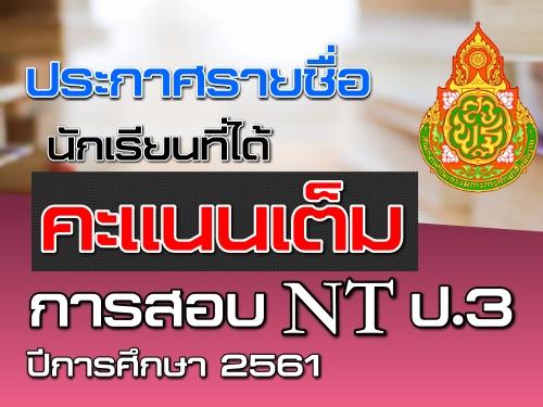 ประกาศรายชื่อนักเรียนที่ได้คะแนนเต็ม การสอบ NT ป.3 ปีการศึกษา 2561