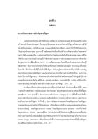 วิจัยเล่มเต็ม (คณิตศาสตร์ ป.1) ผลงานครูวรางรัตน์  สลักคำ