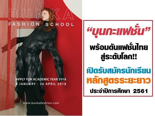 """""""บุนกะแฟชั่น"""" พร้อมดันแฟชั่นไทยสู่ระดับโลก!! เปิดรับสมัครนักเรียนหลักสูตรระยะยาว ประจำปีการศึกษา 2561"""