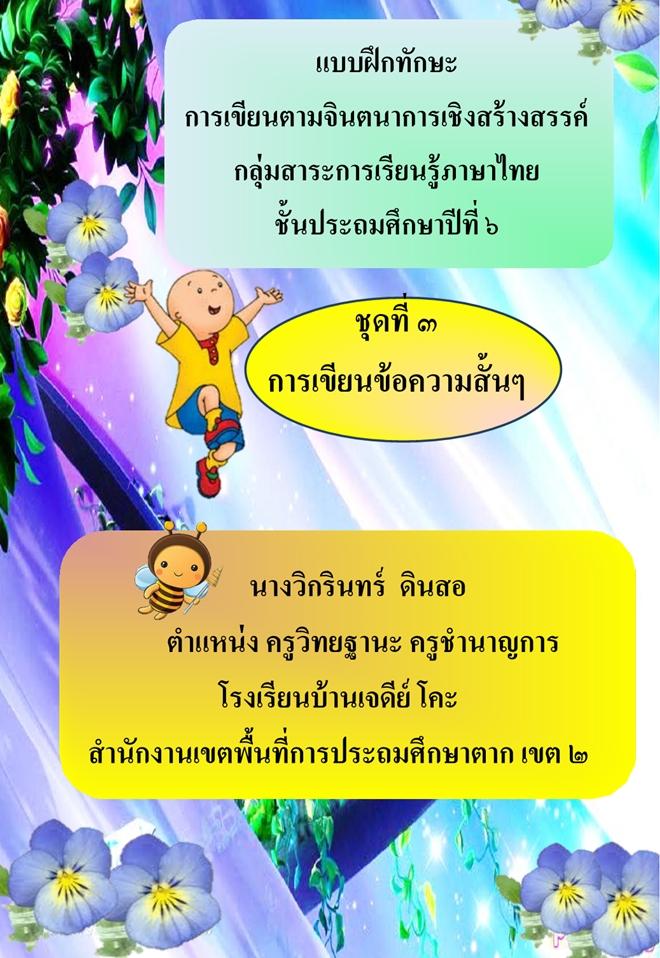 แบบฝึกทักษะการเขียนตามจินตนาการเชิงสร้างสรรค์ ภาษาไทย ป.6 ผลงานครูวิกรินทร์ ดินสอ