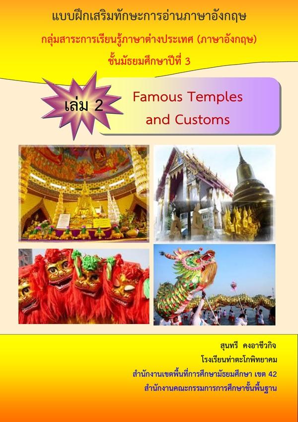 แบบฝึกเสริมทักษะการอ่านภาษาอังกฤษ ม.3 เรื่อง Famous Temples and Customs ผลงานครูสุนทรี  คงอาชีวกิจ