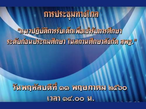 """รับชมย้อนหลังการประชุมทางไกล """"แนวปฏิบัติการรับเด็กเพื่อเข้าศึกษาระดับก่อนประถมศึกษาประจำปีการศึกษา 2560"""" เมื่อวันที่ วันที่ 11 พฤษภาคม 2560"""