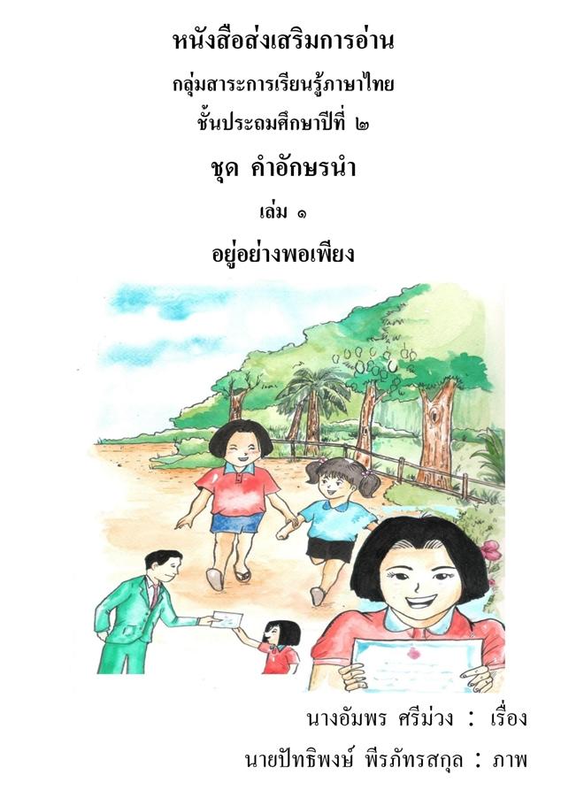 หนังสือส่งเสริมการอ่าน ชั้น ป.2 ชุด  คำอักษรนำ ผลงานครูอัมพร  ศรีม่วง