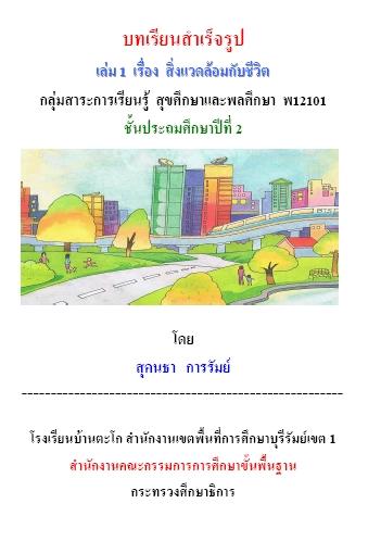 บทเรียนสำเร็จรูป เล่มที่ 1 เรื่อง สิ่งแวดล้อมกับชีวิต สุขศึกษาและพลศึกษา ป.2 ผลงานครูสุคนธา การรัมย์
