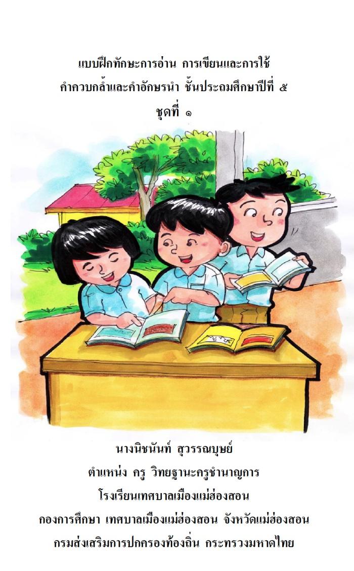 แบบฝึกทักษะการอ่าน การเขียนและการใช้คำควบกล้ำและคำอักษรนำ ชั้น ป.5 ผลงานครูนิชนันท์  สุวรรณบุษย์