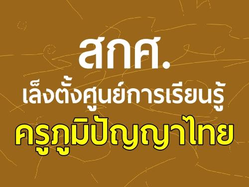 สกศ.เล็งตั้งศูนย์การเรียนรู้ครูภูมิปัญญาไทย