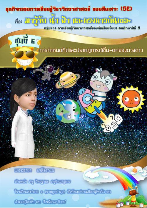 ชุดกิจกรรมการเรียนรู้วิชาวิทยาศาสตร์ แบบสืบเสาะ(5E) เรื่อง มารู้จักน้า ฟ้าและดวงดาวกันเถอะ ผลงานครูแวรอฮายา แวดือราแม
