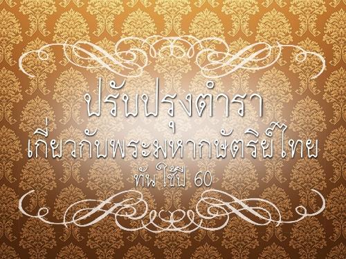 ปรับปรุงตำราเกี่ยวกับพระมหากษัตริย์ไทยทันใช้ปี 60