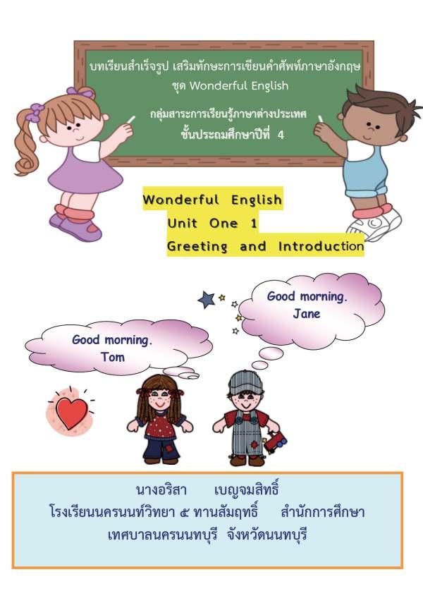 บทเรียนสำเร็จรูป เสริมทักษะการเขียนคำศัพท์ภาษาอังกฤษ ชุด Wonderful English ผลงานครูอริสา เบญจมสิทธิ์