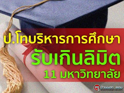 ป.โทบริหารการศึกษา รับเกินลิมิต 11 มหาวิทยาลัย
