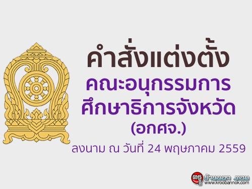 คำสั่งแต่งตั้งคณะอนุกรรมการศึกษาธิการจังหวัด (ลงนาม ณ วันที่ 24 พฤษภาคม 2559)