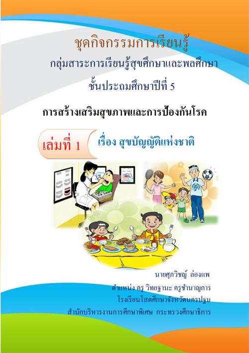 ชุดกิจกรรมการเรียนรู้ กลุ่มสาระการเรียนรู้สุขศึกษาและพลศึกษา เรื่อง การสร้างเสริมสุขภาพและการป้องกันโรค ผลงานครูศุภวิชญ์ ล่องแพ