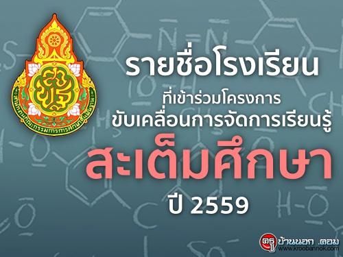 รายชื่อโรงเรียนที่เข้าร่วมโครงการขับเคลื่อนการจัดการเรียนรู้สะเต็มศึกษา ปี 2559