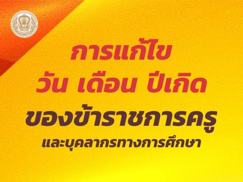 การแก้ไขวัน เดือน ปีเกิด ของข้าราชการครูและบุคลากรทางการศึกษา