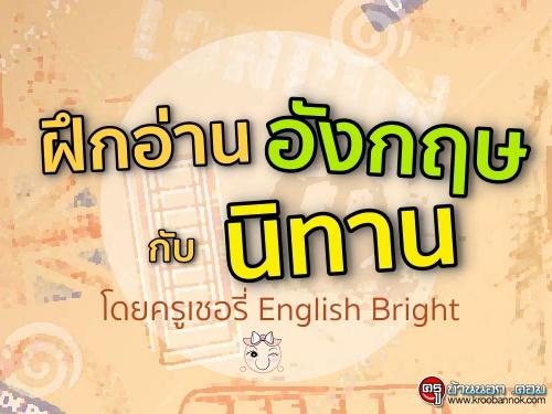 ฝึกอ่านอังกฤษกับนิทานโดยครูเชอรี่ English Bright