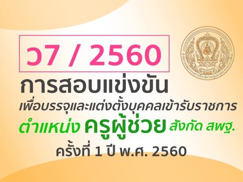 ว7/2560 การสอบแข่งขันเพื่อบรรจุและแต่งตั้งบุคคลเข้ารับราชการเป็นข้าราชการครูฯ