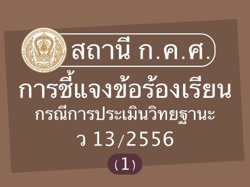 สถานี ก.ค.ศ. การชี้แจงข้อร้องเรียนกรณีการประเมินวิทยฐานะ ว 13/2556 (1)