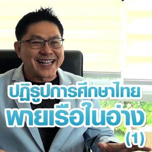 ปฏิรูปการศึกษาไทย พายเรือในอ่าง (1)