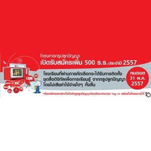 ด่วน! เปิดรับสมัคร 500 โรงเรียนเข้าร่วมโครงการทรูปลูกปัญญา ประจำปี 2557