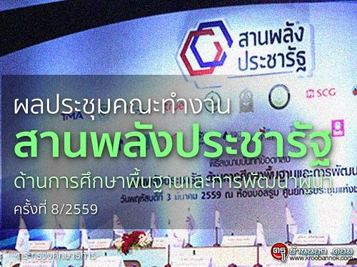 ผลประชุมคณะทำงานสานพลังประชารัฐ ด้านการศึกษาพื้นฐานและการพัฒนาผู้นำ (Human Capital Development) ครั้งที่ 8/2559