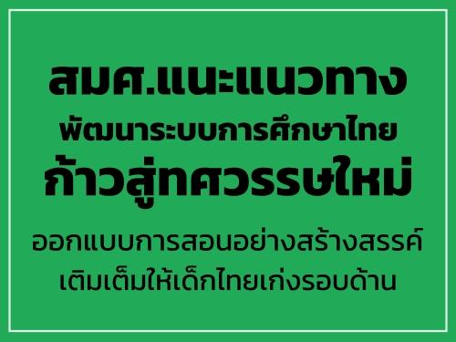 """""""สมศ."""" แนะแนวทางพัฒนาระบบการศึกษาไทยก้าวสู่ทศวรรษใหม่ ออกแบบการสอนอย่างสร้างสรรค์เติมเต็มให้เด็กไทยเก่งรอบด้าน"""
