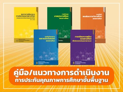 คู่มือ/แนวทางการดำเนินงานการประกันคุณภาพการศึกษาขั้นพื้นฐาน