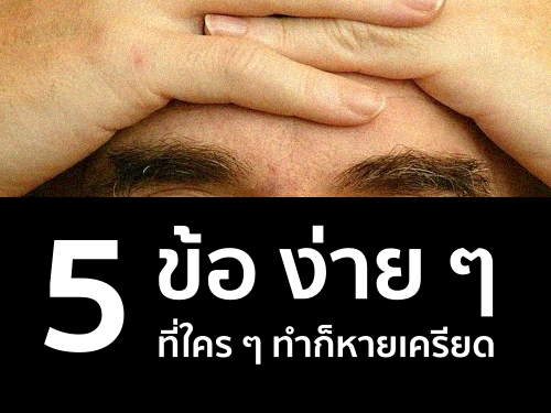 5 ข้อง่าย ๆ ที่ใคร ๆ ทำก็หายเครียด