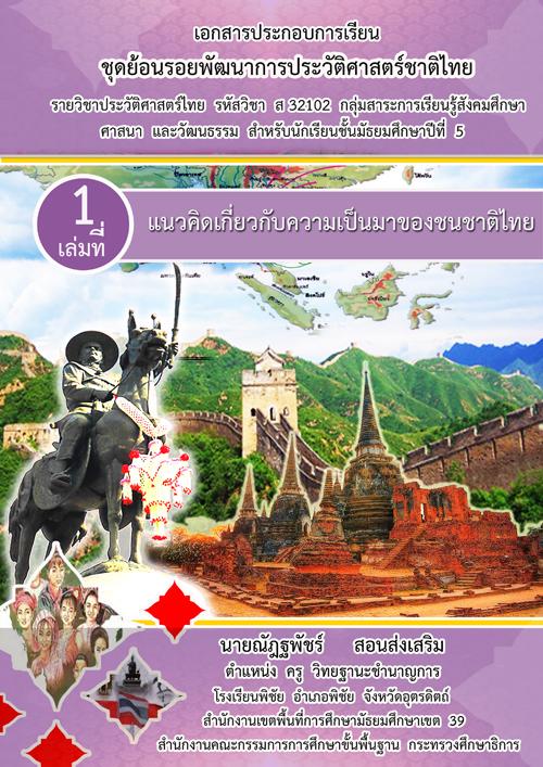 """เอกสารประกอบการเรียน """"ชุดย้อนรอยพัฒนาการประวัติศาสตร์ชาติไทย"""" ผลงานครูณัฎฐพัชร์ สอนส่งเสริม"""