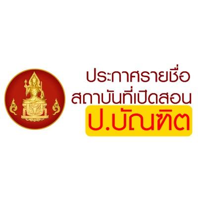 คุรุสภา ประกาศรายชื่อสถาบันการศึกษาที่เปิดสอน ป.บัณฑิต