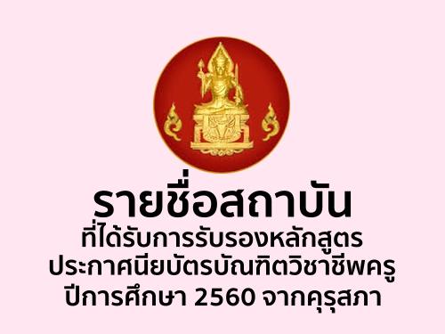รายชื่อสถาบันที่ได้รับการรับรองหลักสูตรประกาศนียบัตรบัณฑิตวิชาชีพครู ปีการศึกษา 2560 จากคุรุสภา