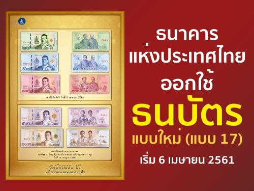 ธนาคารแห่งประเทศไทยออกใช้ธนบัตรแบบใหม่ (แบบ 17) เริ่มใช้ 6 เมษายน 2561
