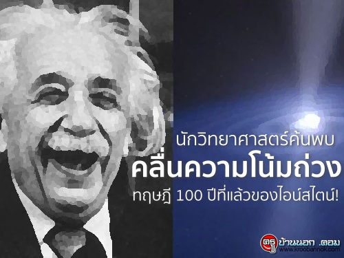 ฮือฮา! นักวิทยาศาสตร์ค้นพบคลื่นความโน้มถ่วง-ทฤษฎี 100 ปีที่แล้วของไอน์สไตน์!
