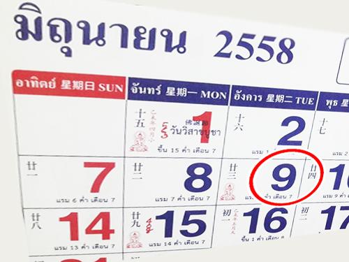 """9 มิ.ย.ของทุกปีเป็น """"วันรัฐพิธี"""" ตามมติ ครม."""